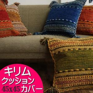 クッションカバー キリム 45×45 綿 混 おしゃれ 洗える 手織りインド