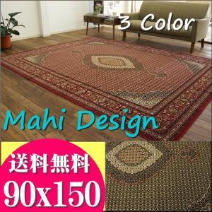 ラグ アンティーク 風 高密度 マヒ 絨毯 薄手タイプ モケット織り カーペット 90×150 1畳 弱 ragmatst