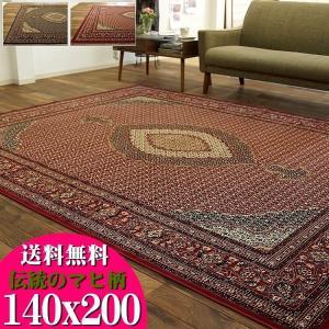 ラグ アンティーク 風 高密度 ペルシャ絨毯 柄 140×200 薄手タイプ モケット織り カーペット 1.5畳 ragmatst