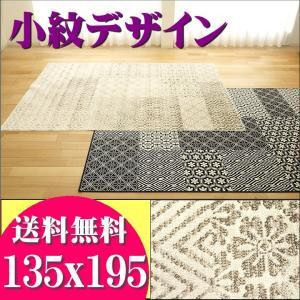 ラグマット 和風 モケット織り 薄手 ラグ カーペット 1.5畳 135×195 ベルギー絨毯 ragmatst