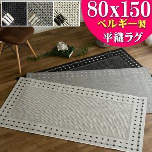 北欧 風 ラグマット 80x150cm じゅうたん おしゃれ な ラグ 長方形 夏用 通販 カーペット 送料無料|ragmatst