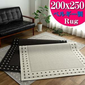 北欧 風 ラグ 3畳 じゅうたん おしゃれ な カーペット 200×250cm 長方形 夏用 通販 送料無料|ragmatst