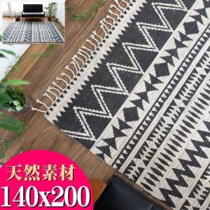ラグ カーペット 140×200 1.5畳 弱 洗える オルテガ 西海岸 じゅうたん 絨毯 ラグマット おしゃれ 手織り|ragmatst