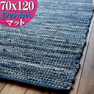 玄関マット 120 デニム 70×120 室内 屋内 オルテガ 西海岸 じゅうたん 絨毯 ラグマット おしゃれ ラグ 手織り|ragmatst