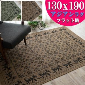 アジアン アクセント ラグ バリ風 おしゃれ な カーペット 130×190cm 絨毯 じゅうたん|ragmatst