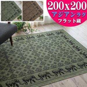 アジアン ラグ 2畳 大 バリ風 おしゃれ な カーペット 200×200cm 絨毯 じゅうたん カプリ|ragmatst