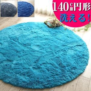 ラグ 円形 洗える ラグマット 140 丸 ブルー 毛足35ミリ じゅうたん 超 ロング シャギーラグ 円型 送料無料の画像