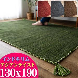 【 キーマ 130x190 】  キリム ラグ 約 1.5畳 ラグマット おしゃれ 綿 手織りインド...