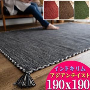 【 キーマ 190x190 】  キリム ラグ 約 2畳 用 ラグマット おしゃれ 綿 手織りインド...