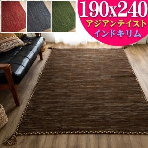 【 キーマ 190x240 】  キリム ラグ 約 3畳 用 ラグマット おしゃれ 綿 手織りインド...