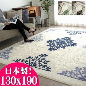 ラグ 洗える カーペット インテリア 柄 夏用 絨毯 1.5畳 用 130×190 じゅうたん ラグマット おしゃれ アクセントの写真