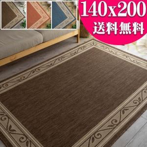 北欧 風 ラグマット 140x200 1.5畳 じゅうたん おしゃれ な ラグ 長方形 夏用 通販 カーペット 送料無料|ragmatst