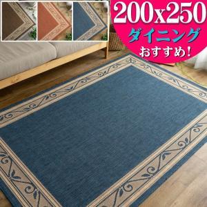 北欧 風 ラグマット 200x250 3畳 じゅうたん おしゃれ な ラグ 長方形 夏用 通販 カーペット 送料無料|ragmatst