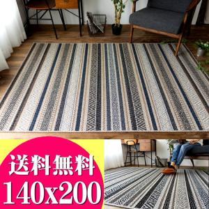 ラグ エスニック 風 ラグマット 140x200 1.5畳 じゅうたん おしゃれ な 長方形 夏用 通販 カーペット 送料無料|ragmatst
