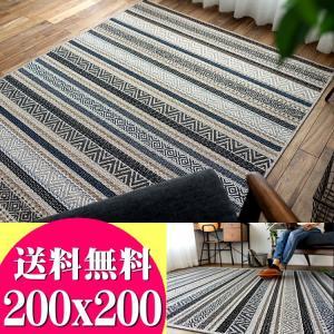 ラグ エスニック 風 2畳 ラグマット 200x200 じゅうたん おしゃれ な 正方形 夏用 通販 カーペット 送料無料|ragmatst