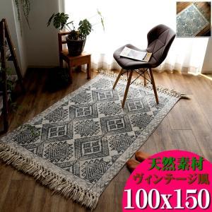 ラグ カーペット 100×150 1畳 弱 洗える オルテガ ヴィンテージ 風 じゅうたん 絨毯 ラグマット おしゃれ|ragmatst