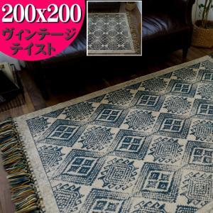 じゅうたん ラグ 2畳 用 洗える 絨毯 200×200 オルテガ ヴィンテージ 風 ラグマット カーペット おしゃれ|ragmatst