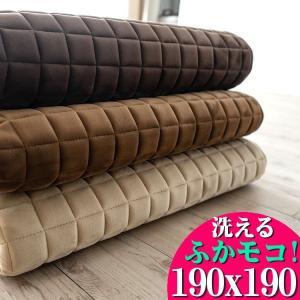 洗える 厚手 ラグ 2畳 キルト ラグマット 190x190 北欧 ウレタン カーペット 絨毯 じゅうたん おしゃれ かわいい 送料無料の写真