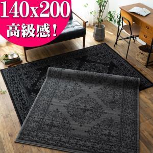 ラグ 140x200 cm 約 1.5畳 絨毯 おしゃれ ベルギー じゅうたん アクセント ラグマッ...
