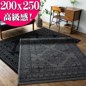 ラグ 約 3畳 200x250 cm 絨毯 おしゃれ ベルギー じゅうたん アクセント ラグマット ...