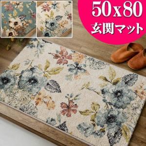 玄関マット 50×80 花柄 ウィルトン織り おしゃれ 室内 屋内 ラグマット かわいい ボタニカル...