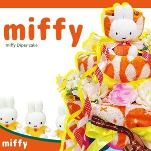 [大安・9/22(水)到着可] おむつケーキ 出産祝い ミッフィー 名入れ キャラクター