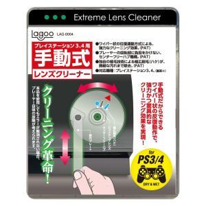プレイステーション3,4用手動式レンズクリーナー
