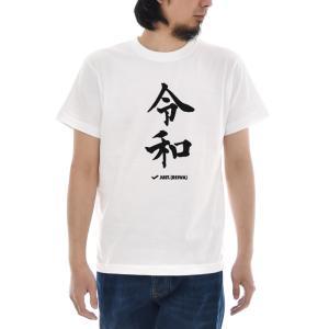 Just T-shirt ジャスト Tシャツ 新元号Tシャツ 令和 レイワ REIWA オリジナル 半袖Tシャツ 記念Tシャツ TEE ティーシャツ トップス ブランド 元号 黒 白 S M L|raiders