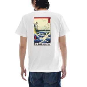 ジャスト Tシャツ I'm Just a Surfer 半袖Tシャツ メンズ レディース 大きいサイズ 浮世絵 歌川広重  駿河薩タ之海上 海 波 SURF 富士山 日本 S M L XL 3L 4L|raiders