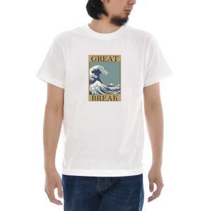 ジャスト Tシャツ GREAT BREAK 半袖Tシャツ メンズ レディース 大きいサイズ 浮世絵 葛飾北斎 富嶽三十六景 神奈川沖浪裏 富士山 S M L XL XXL XXXL 3L 4L|raiders