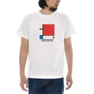 ジャスト Tシャツ コンポジション 半袖Tシャツ メンズ レディース 大きいサイズ ピエト モンドリアン おしゃれ おもしろ ふざけ 白 S M L XL XXL XXXL 3L 4L|raiders