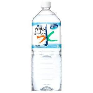 六甲のおいしい水 2L×6本入