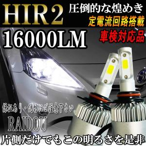 16000LM(片側8000LM)COB 12V-24V対応 LEDバルブ 2本セット  軽量かつ、...