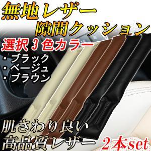 シビック FC1/FK8/FK7 シートカバー 車内 隙間クッション