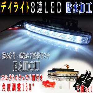デイライト LED片側8連、左右合計16連のデイライトです。 超高輝度LED搭載で昼間の視認性が大幅...