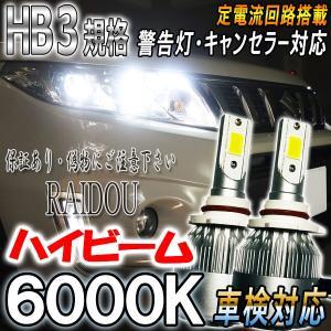 爆光 ハイビーム LED HB3/9005 ポン付け交換 車検対応 6000k ホワイト  COBチ...