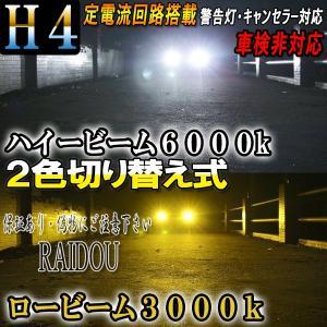 H4 Hi/Lo LEDヘッドライト ツイン 2色切り替え 黄色/ホワイト 左右セット  ●セット内...