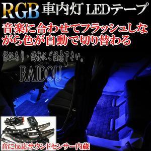 LED車内灯・ルームランプ ロングタイプ  主に、車内の座席の足元照明にご利用下さい。   音楽に合...