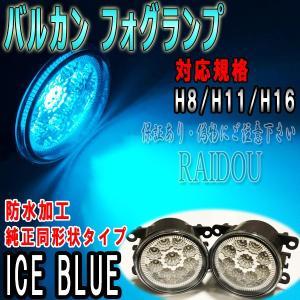 新商品・バルカンタイプ LED一体型 フォグランプ 左右セット  くもりの無い透明度レンズ採用 澄み...