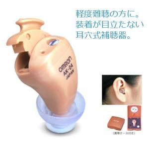 空気電池付き♪ AK-04 オムロン 軽度難聴用 補聴器 イヤメイト 即納【小型】