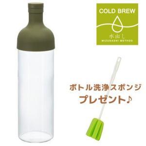 ワインボトル型の水出し茶ボトル  ワインのように食事の時に水出し茶を愉しんでいただきたいという思いか...