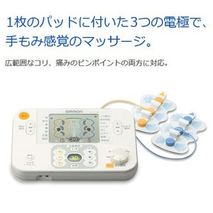 低周波治療器 3Dエレパルスプロ オムロン HV-F1200 3D手もみ治療