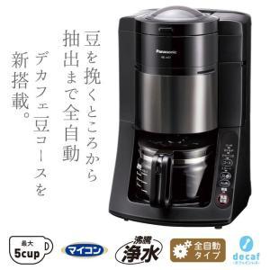 コーヒーメーカー 沸騰浄水 パナソニック NC-A57-K デカフェ豆コース搭載