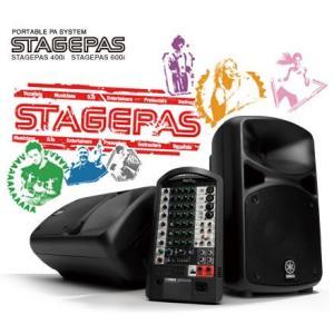 【小型】お取り寄せ YAMAHA STAGEPAS 400i ポータブル PAシステム