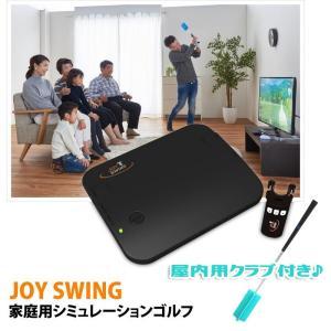 JOY SWING ジョイスイング 家庭用シミュレーションゴルフ STL-PG100 佐藤商事 お取り寄せ|raihoo