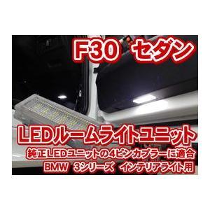 BMW 3シリーズセダン F30 LEDインテリアライトユニット(カーテシーライト/フットライト)(LIU023) raikopower