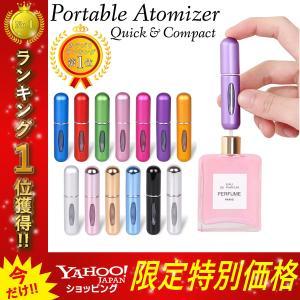 アトマイザー 香水 おしゃれ ノズル 5ml 詰め替え ミニボトル 携帯
