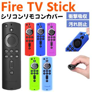 Fire TV Stick リモコンカバー シリコン シリーズ対応 ファイヤースティック 落下防止 ...