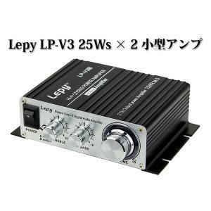 【並行輸入品】LEPY LP-V3s 25W×2 小型アンプ ◇RIM-LP-V3S