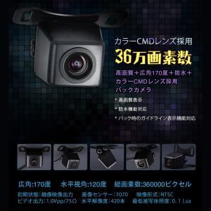 42万画素数 バックカメラ 高画質 CMD 防水 広角170...